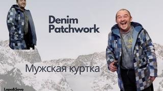 ✂️✂️✂️Denim Petchwork Шью из джинсов мужскую куртку ♔  Пэчворк  из джинсов