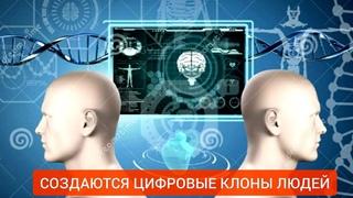 Для чего создают цифровых двойников всех людей