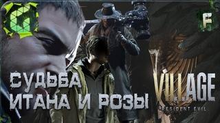 СУДЬБА ИТАНА И РОЗЫ ➤ Resident Evil 8: Village ➤ ФИНАЛ / КОНЦОВКА