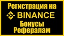 Регистрация на бирже Binance | Пошаговая инструкция