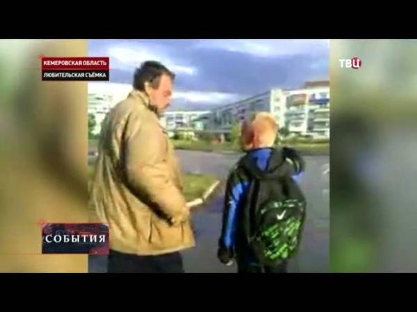 Кемеровские следователи изучат видео с глумлением детей над бездомным Следователи Кемеровско