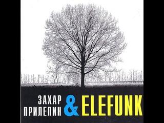 Захар Прилепин & ELEFUNK – Белый июль (кровь вскипает)