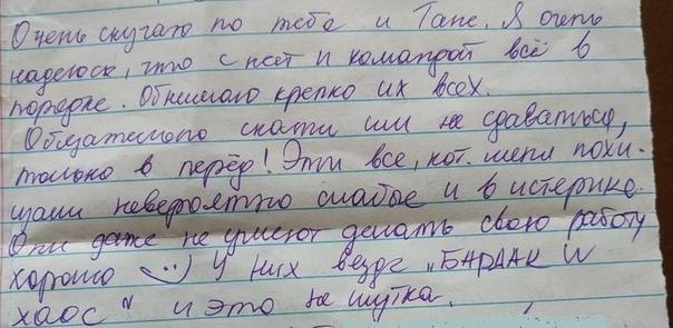 Отцу Марии Колесниковой пришло письмо. Папа наконец получил письмо от Марии с бело-красно-белыми сердечками и белой лентой в конверте! Письмо шло из Жодино в Минск полторы недели. На главное