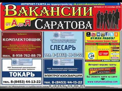 №19(52) от 16.09.2019г. интернет-газета «Вакансии Саратова от А до Я»
