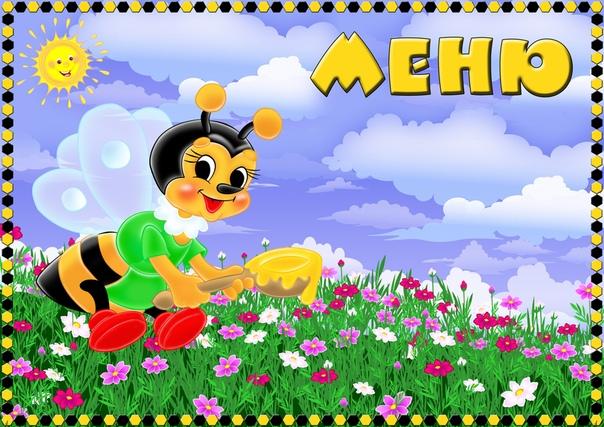 стало одним пчелки картинки для меню бани требуют дорогих