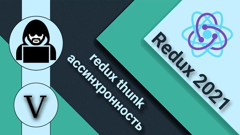 5 React и creators Redux thunk и асинхронные действия
