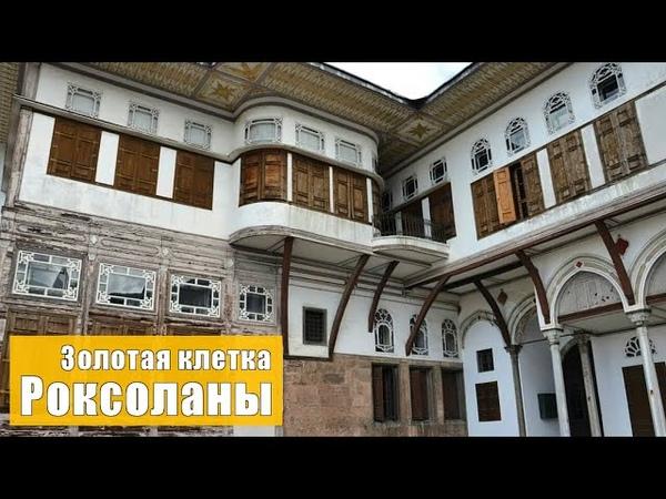 Гарем Османских султанов во дворце Топкапы в Стамбуле Турция