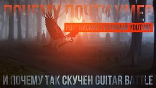 Почему почти умер российский гитарный Youtube и почему так скучен Guitar Battle?