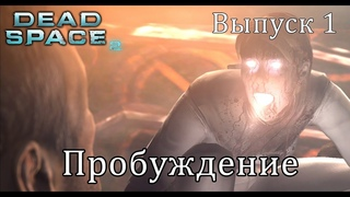 Dead Space 2. Выпуск 1. Пробуждение (прохождение с комментариями и воплями)