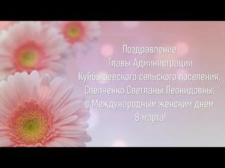 Поздравление Главы Администрации Куйбышевского СП Слепченко Светланы Леонидовны с 8 марта!