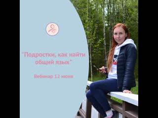 Подростки, как найти общий язык