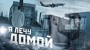 Влад Соколовский - Я лечу домой Премьера клипа