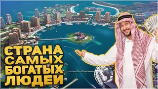Почему Катар Самая Богатая Страна в Мире? Жизнь в Катаре