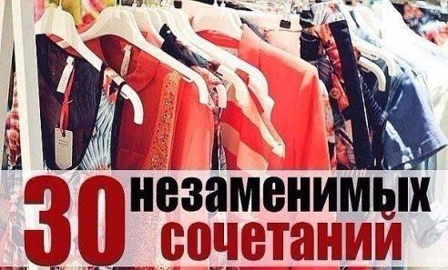 Секреты правильного сочетания предметов гардероба!