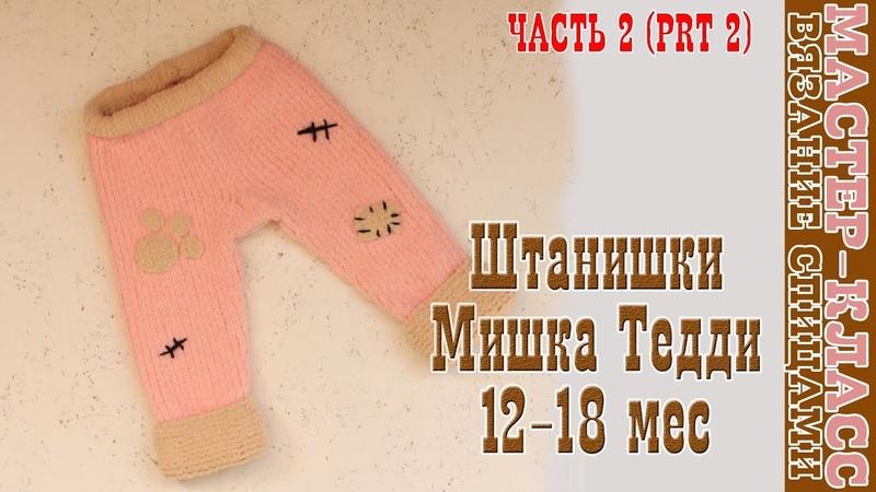 Вязаные штаны Мишка Тедди на возраст 12 18 мес Плюшевые штанишки спицами Урок 93 Часть 2