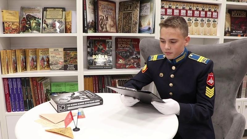 Письмо с фронта Георгия Крикливого детям Поле и Вите Читает кадет Иван Макаров