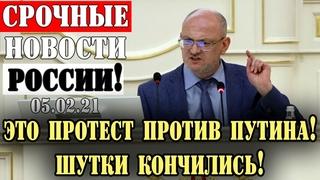 СРОЧНО! НАРОД ВЫШЕЛ ПРОТИВ Путина! Депутат РАСКРИТИКОВАЛ СИСТЕМУ Путина В ПУХ И ПРАХ!