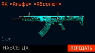 """ПРОМО-СТРАНИЦА """"ПРОЩАЙ"""" - Забирай пушки, снаряжение и внешность сроком Навсегда в Warface БЕСПЛАТНО!"""