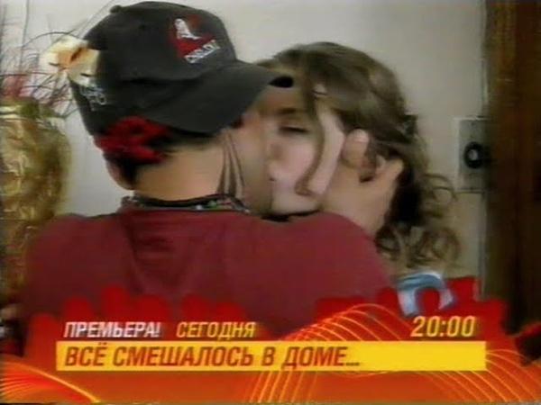 Анонс сериала Всё смешалось в доме Премьера Сегодня СТС 31 10 2006
