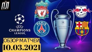 Лига Чемпионов 2021 Обзор матчей  / Прогноз на футбол Обзор 1/8 Плей-офф Лиги Чемпионов