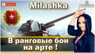 Milashka - Играем - Общаемся / СЕГОДНЯ МОЙ РЕЙВ  на АРТЕ - ЛОВИТЕ ВИТАМИНЫ !