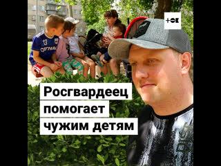 Росгвардеец помогает чужим детям