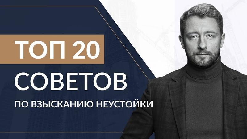 Неустойка по ДДУ 2021 ТОП 20 советов по взысканию неустойки с застройщика ЮК Хелп Консалтинг