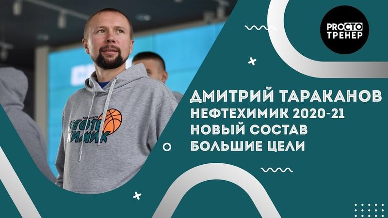 Дмитрий Тараканов НЕФТЕХИМИК Чемпионат и Кубок России состав и цели на сезон 20 21
