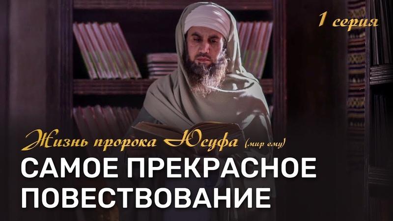 История пророка Юсуфа (мир ему) 1 Серия. Самое прекрасное повествование.