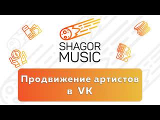 Выпуск №11. Техника продвижения музыки в VK. Разбор обучающего видео.
