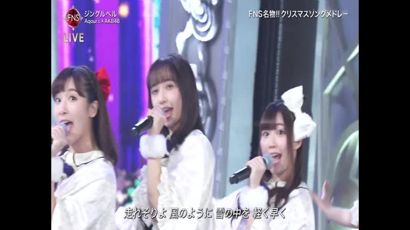 ジングルベル Aqours × AKB48
