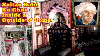 Sultan Rahi House Visit | Inside and Outside of Home | Lahore