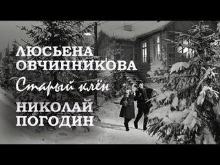 Старый клён (1961). Люсьена Овчинникова & Николай Погодин / Девчата, 1961