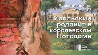 Русский камень на десерт. Выпуск 13. Уральский родонит в Потсдаме