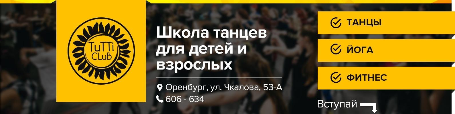 Оренбург обучение стриптизу