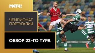 Чемпионат Португалии-2020/2021. Обзор 22-го тура ()