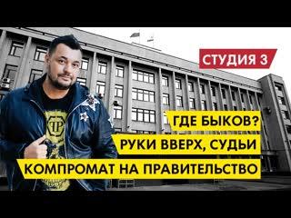 Компромат на правительство, где Быков и как отдыхают кировские силовики    Студия 3