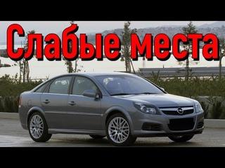 Opel Vectra C проблемы   Надежность Опель Вектра Ц с пробегом