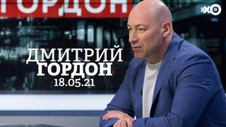 Персонально ваш / Дмитрий Гордон //