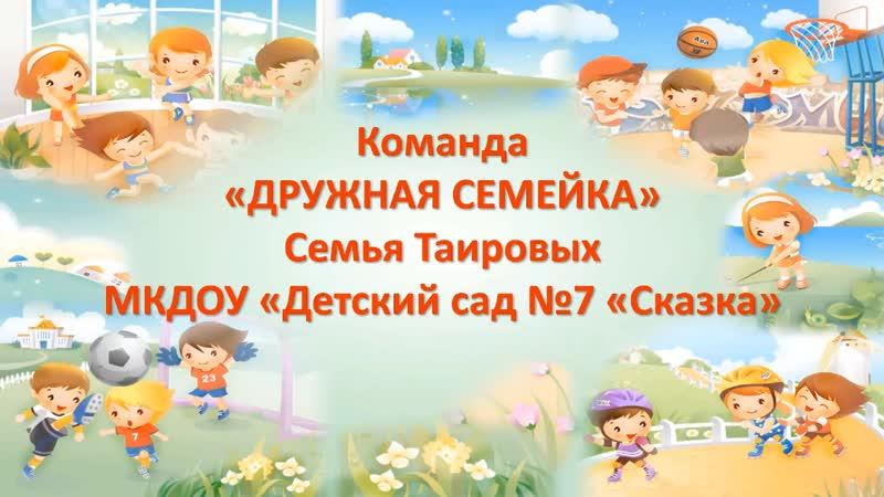 Дружная семейка mp4