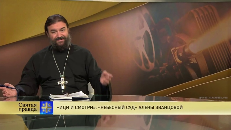 Прот Андрей Ткачёв Иди и смотри Небесный Суд Алены Званцовой
