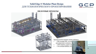 Solid Edge Modular Plant Design. Опыт проектирования сложных модульных установок