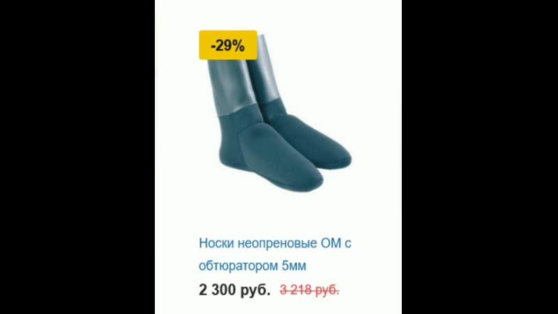 Носки неопреновые