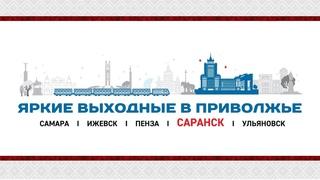 """Отзывы гостей тура """"Яркие выходные в Приволжье. Саранск. Зима с мордовским акцентом"""""""
