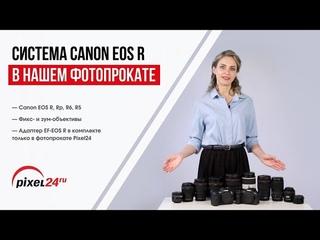 (16+) Новинки от Canon — система EOS R в нашем фотопрокате!