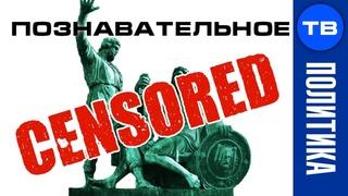 Как государственные СМИ замалчивали русский ДЕНЬ НАРОДНОГО ЕДИНСТВА. Американская цензура в России
