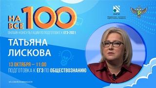 """""""На все 100"""" - онлайн-консультация по подготовке к ЕГЭ по обществознанию"""