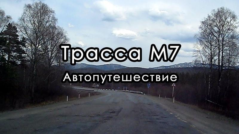 Трасса М7 Волга Автопутешествие Май 2011 сериядорога
