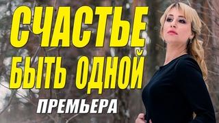 Потрясающий фильм!! - СЧАСТЬЕ БЫТЬ ОДНОЙ - Русские мелодрамы новинки смотреть онлайн 2021