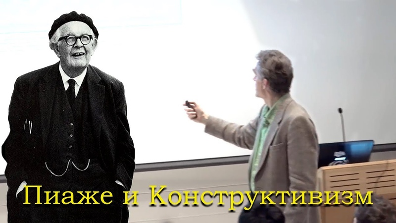 Джордан Питерсон Жан Пиаже и Конструктивизм